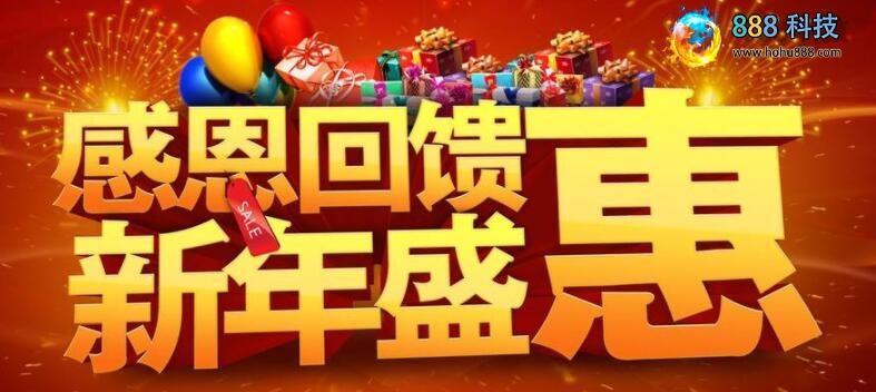 火狐打水软件新年活动